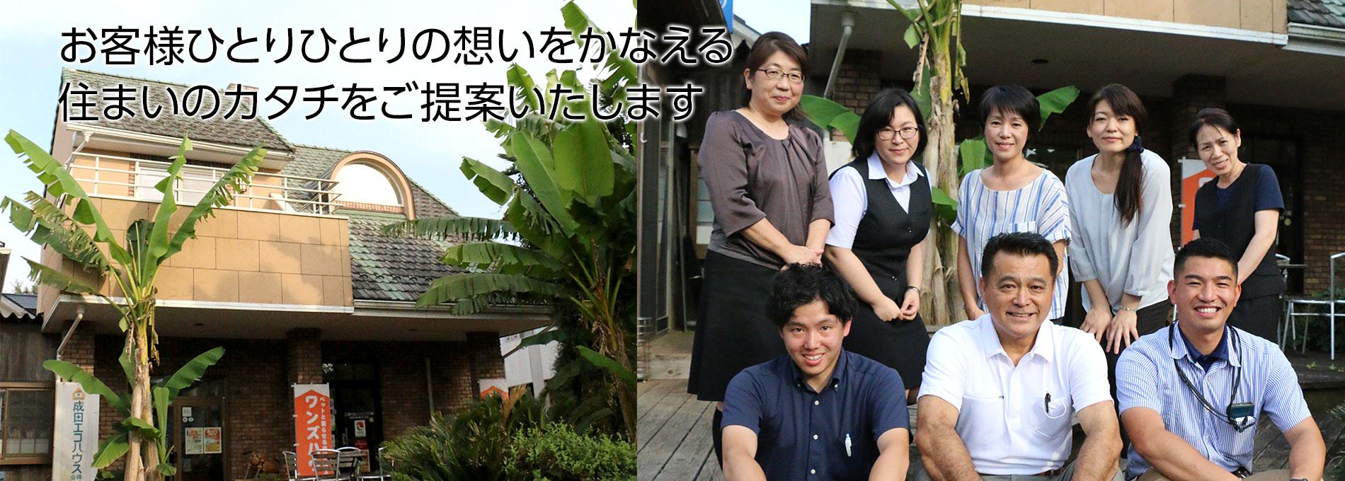 成田エコハウス