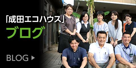 「成田エコハウス」ブログ