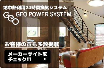 「GEOパワーシステム」メーカーサイトへ